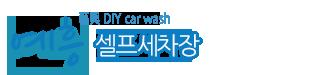 예흥셀프세차장